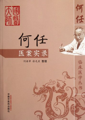 He Rens Medical Cases (Chinese Edition)