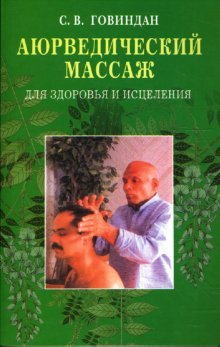 Ayurvedicheskij massazh dlya zdorov'ya i isceleniya