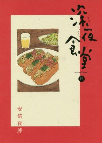 深夜食堂 19 (ビッグコミックススペシャル)
