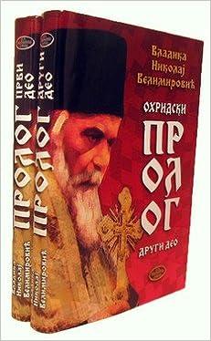 ohridski prolog vladika nikolaj