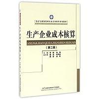 生产企业成本核算(第2版会计与财务管理专业实务操作系列教