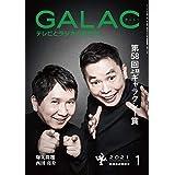 GALAC 2021年 1月号