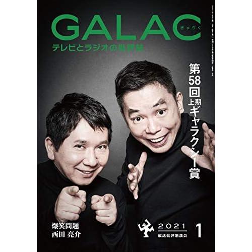 GALAC 2021年 1月号 表紙画像