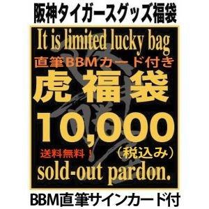 ※直筆BBMサインカード付き※ 阪神タイガース 応援グッズ 福袋 10000 B019PYRF9A 能見 能見