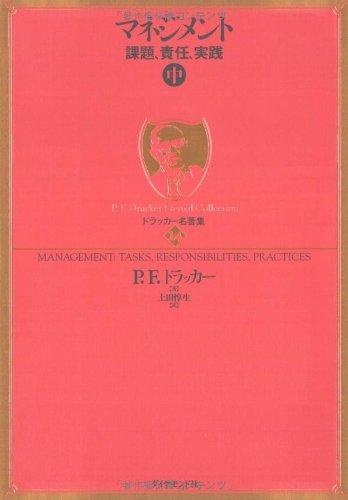 ドラッカー名著集14 マネジメント[中]―課題、責任、実践