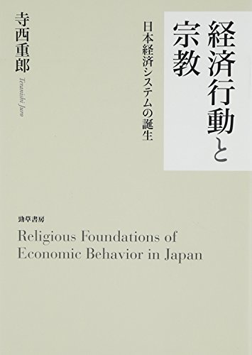 経済行動と宗教: 日本経済システムの誕生