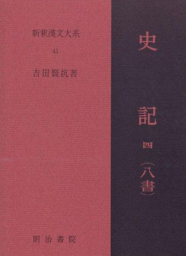 史記 4 八書 新釈漢文大系 (41)