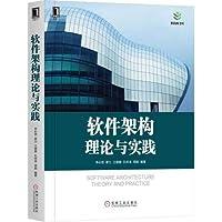 软件架构-理论与实践 教材 大学教材 李必信 廖力 王璐璐 等 机械工业出版社
