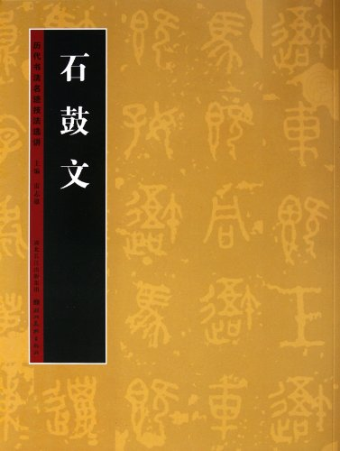 Shi Guwen-Calligraphy Techniques of Masters in Various Dynasties (Chinese Edition)