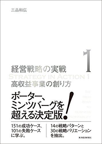 高収益事業の創り方(経営戦略の実戦(1))
