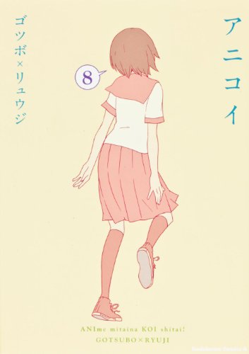 Anikoi (8) (Kadokawa Comics Ace) (2012) ISBN: 4041203252 [Japanese Import]