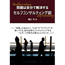 Self consulting on proble solving (Japanese Edition)