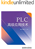 PLC高级应用技术