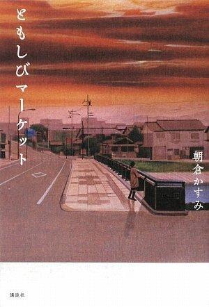 ともしびマーケット (100周年書き下ろし)