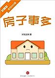 房子事多(好规划专刊005期) (小白理财)
