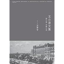 王小波全集.第三卷,长篇小说,万寿寺