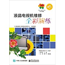 LCD TV repair full color drill(Chinese Edition)
