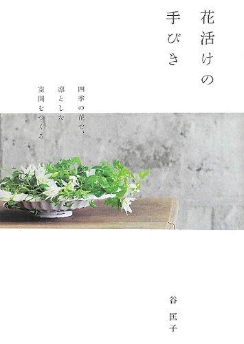 花活けの手びき―四季の花で、凛とした空間をつくる
