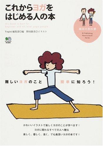 Read Online Korekara yoga o hajimeru hito no hon : muzukashii yoga no koto kantan ni shirō pdf