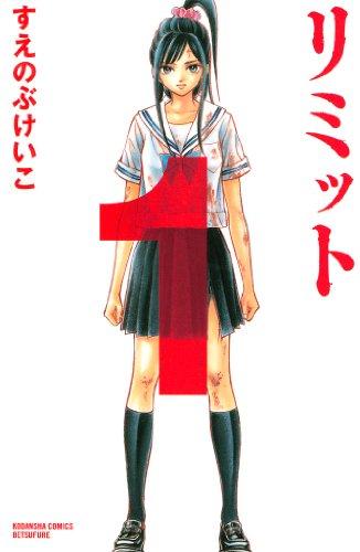 リミット(1) (講談社コミックスフレンド B)