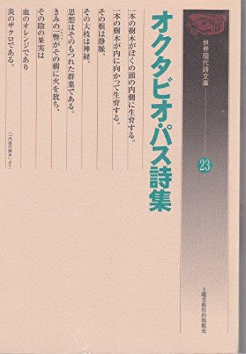 オクタビオ・パス詩集 (世界現代詩文庫)