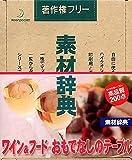 素材辞典 Vol.116 ワイン&フード-おもてなしのテーブル編