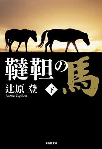 韃靼の馬 (下) (集英社文庫)