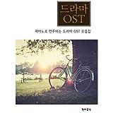 韓国楽譜集 2016年のヒット作ドラマを中心にOST 39曲が収録されたピアノ演奏曲集 「ドラマOST」