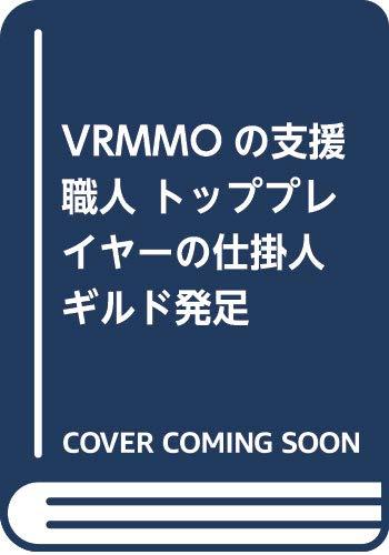 VRMMOの支援職人 トッププレイヤーの仕掛人 ギルド発足