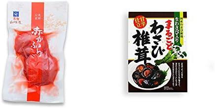 [2点セット] 飛騨山味屋 赤かぶら【小】(140g)・まるごとわさび椎茸(200g)