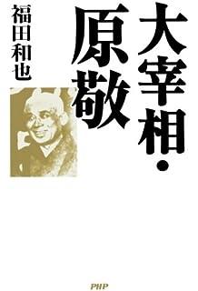 原敬日記 | 原 奎一郎, 林 茂 |...