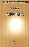 人間の器量(新潮新書)