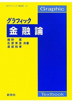 Download Graphic finance theory (graphic economics) (2009) ISBN: 4883841367 [Japanese Import] pdf epub