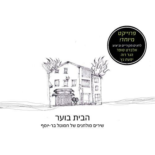 הבית בוער - משירי חמוטל בר יוסף
