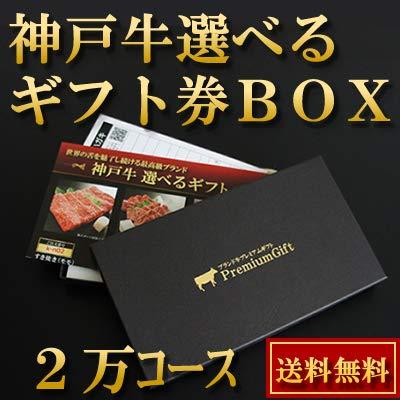 3224329cda848 カタログギフト 肉 内祝い 出産祝い 結婚祝い 合格祝い 神戸牛 選べる ギフトボックス