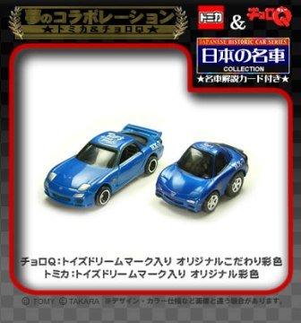 マツダ RX-7(ブルー) 2台セット 「トミカ&チョロQ 日本の名車 No.3」 トイズドリームプロジェクト限定