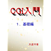 CGI for biginners basic version (Japanese Edition)