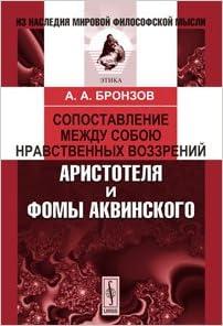 Book Comparison among themselves moral views Aristotle Aquinas Sopostavlenie mezhdu soboyu nravstvennykh vozzreniy Aristotelya i Fomy Akvinskogo