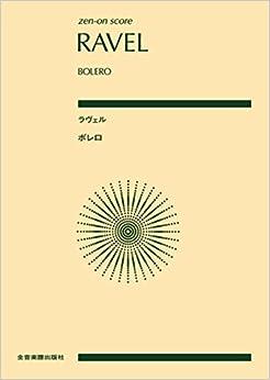 zen-on score ラヴェル:ボレロ (ポケット・スコア)