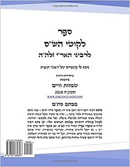 Kabbalah Sefer LIKUTEI HaSHAS m'HaARIZAL (Hebrew) Newly
