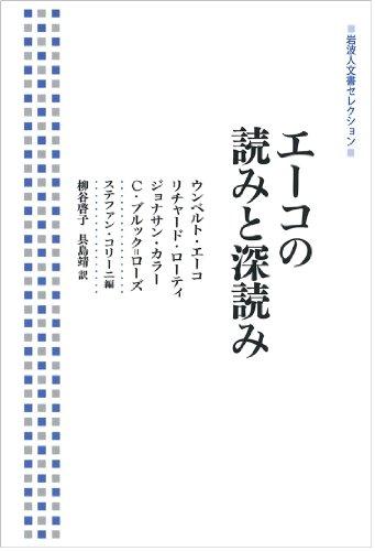 エーコの読みと深読み (岩波人文書セレクション)