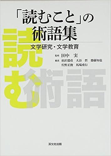 読むこと」の術語集―文学研究・...