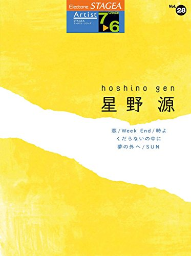 STAGEA アーチスト (7~6級) Vol.28 星野源