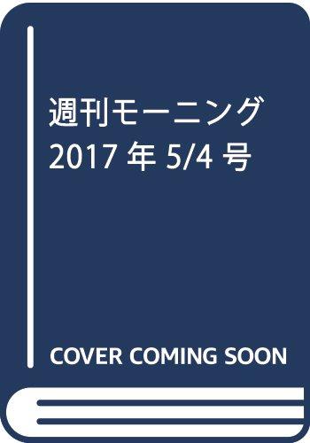 週刊モーニング 2017年 5/4 号 [雑誌]