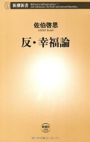 反・幸福論 (新潮新書)