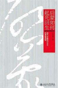 How Does Enlightenment Resurrect (Chinese Edition)