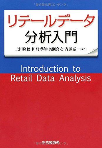 リテールデータ分析入門