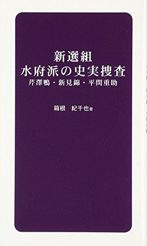 新選組 水府派の史実捜査―芹澤鴨・新見錦・平間重助