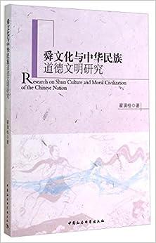 舜文化与中华民族道德文明研究