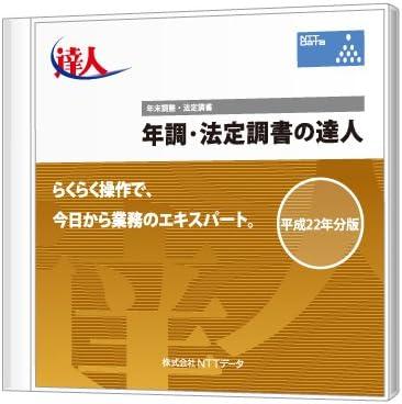 年調・法定調書の達人 Professional Edition CD-ROM版